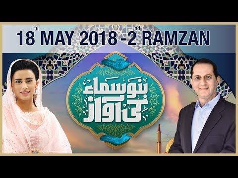 Bano Samaa Ki Awaz | SAMAA TV | 18 May 2018