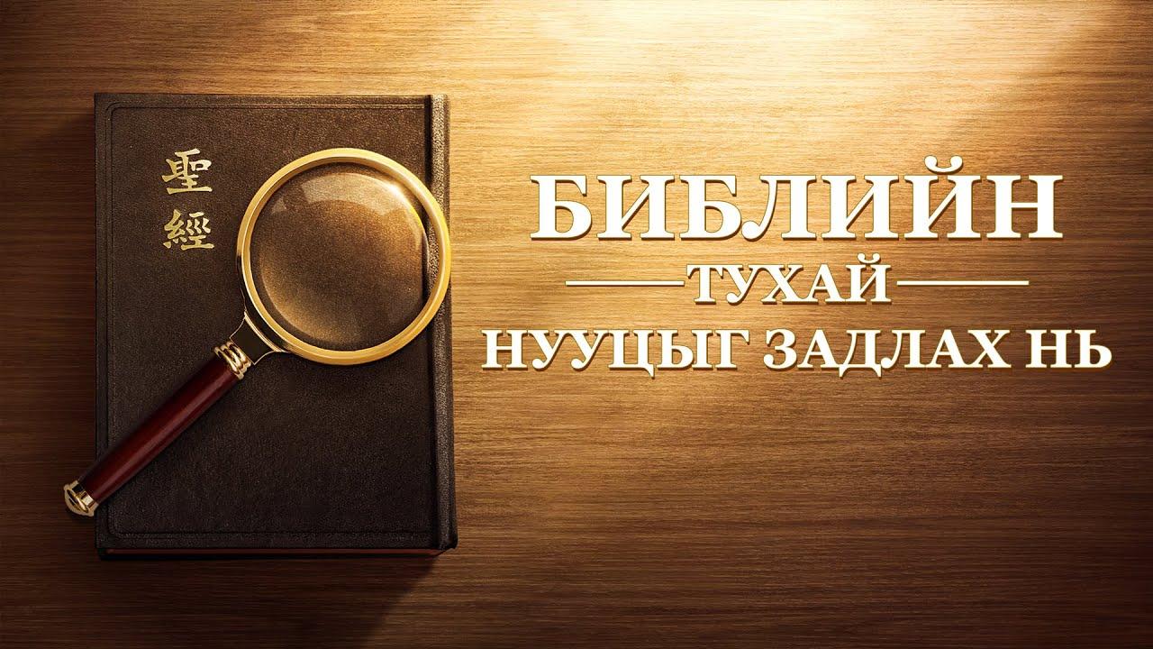 """Библийн кино """"Библийн тухай нууцыг задлах нь"""" Есүсийн хоёр дахь ирэлт (Трейлер) (Монгол хэлээр)"""