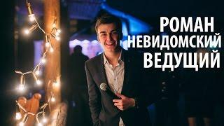 Ведущий на свадьбу Киев - Роман Невидомский