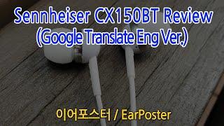 젠하이저 CX150BT 블루투스 이어폰 리뷰 / Sen…