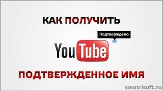 Как получить галочку на YouTube с VSP Group? | Complandia