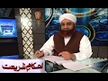 Ahkam e Shariat Live 12 February 2017, Topic- Questions n Answers