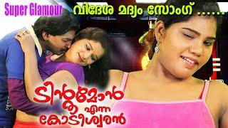 santhosh pandit tintumon enna kodeeswaran hot song videsa madhyam malayalam film songs 2015