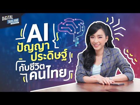 AI ปัญญาประดิษฐ์ กับชีวิตคนไทย ใน ยุคดิจิทัล   DGTH
