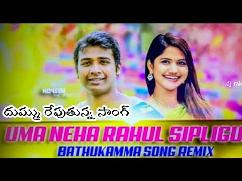 Hyderabad Bathukamma Dj  Song 2018|| Uma Neha Rahul Sipligunj