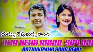 Gambar cover Hyderabad bathukamma dj  song 2018|| uma neha rahul sipligunj