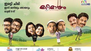 Marimayam | Now twice a week | Mazhavil Manorama