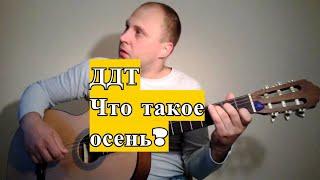 Как играть на гитаре.ДДТ-Что такое осень