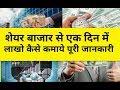 शेयर बाज़ार क्या है | how investment in share market in Hindi