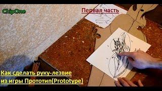 как сделать руку прототипа из бумаги