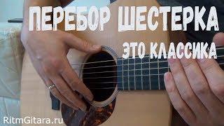 ШЕСТЕРКА - ПЕРЕБОР ДЛЯ ВАЛЬСА, простой и красивый, уроки гры на гитаре, аккорды