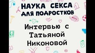 Татьяна Никонова про секспросвет и не только