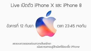 Live เปิดตัว iPhone X และ iPhone 8 [แซะโดยทีมงาน droidsans]