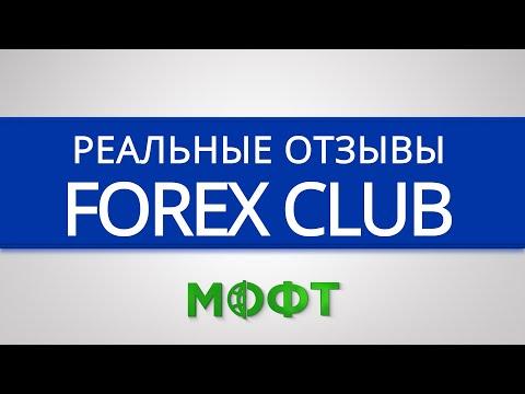 Отзывы о брокерской компании FOREX CLUB (Форекс Клаб)