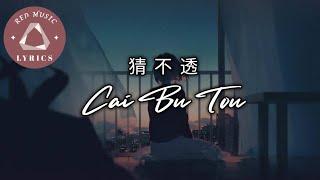 Della Ding Dang - Cai Bu Tou 猜不透 | (Lyrics) Mp3
