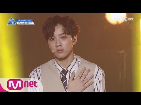 PRODUCE 101 Season2 [단독/직캠] 일대일아이컨택ㅣ라이관린 - 국민의 아들 ♬NEVER @콘셉트 평가 170602 EP.9
