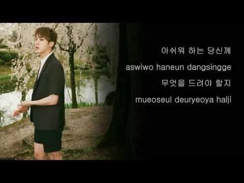 Jin BTS 방탄소년단 - 엄마 Mom (Ra.D) Cover Hangul|Roman|Eng