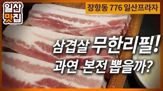 [일산맛집] 무한리필 삼겹살의 성지 '엉터리생고기'