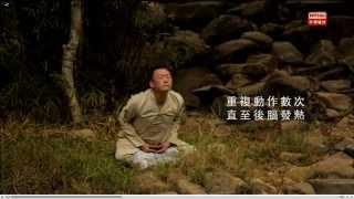 袁康就博士電視訪問:《修行》之「內丹氣功」2014/10/13