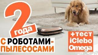видео Купить Робот-пылесос Clever & Clean Zpro-series Z10 II по цене 15 900 руб. в интернет магазине Мой Маркет.Ру