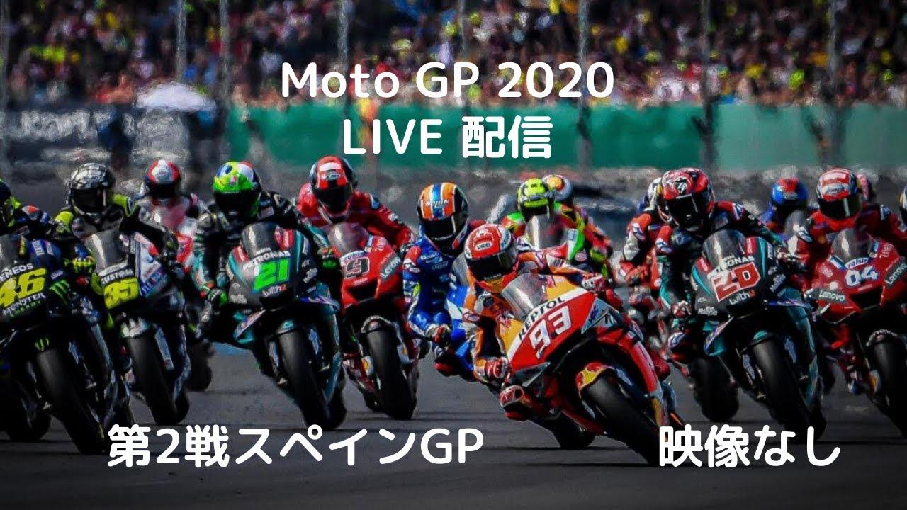 Gp 放送 モト 2020