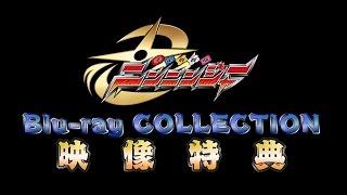 「手裏剣戦隊ニンニンジャー Blu-ray COLLECTION」映像特典『忍タリティ...