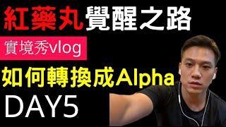 【紅藥丸覺醒實境秀vlog#5】如何拋開過去BETA思維邁向建立ALPHA特質 |撩魔宅男 覺醒DAY5