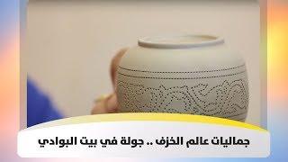 جماليات عالم الخزف .. جولة في بيت البوادي - حافة النص