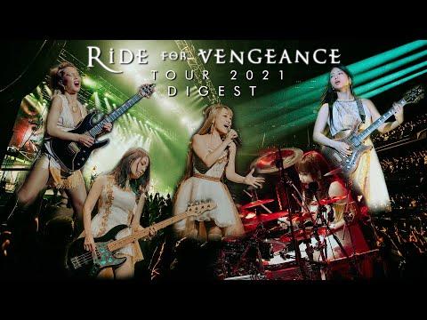 """LOVEBITES """"RIDE FOR VENGEANCE TOUR 2021"""" Digest"""