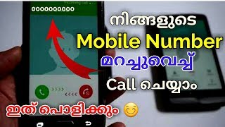 Hide Your Mobile Number When You Calling to Others | Ashiq Ummathoor | Malayalam Tech Videos Video