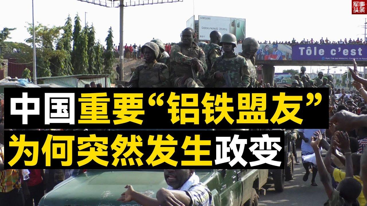 """中国重要""""铝铁盟友"""",为何突然发生政变?一张图片说明一切,果然又是美国!"""