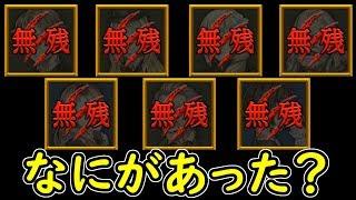 【人狼ジャッジメント】モブ爺とともに6人も消える!?その理由とは・・・ thumbnail