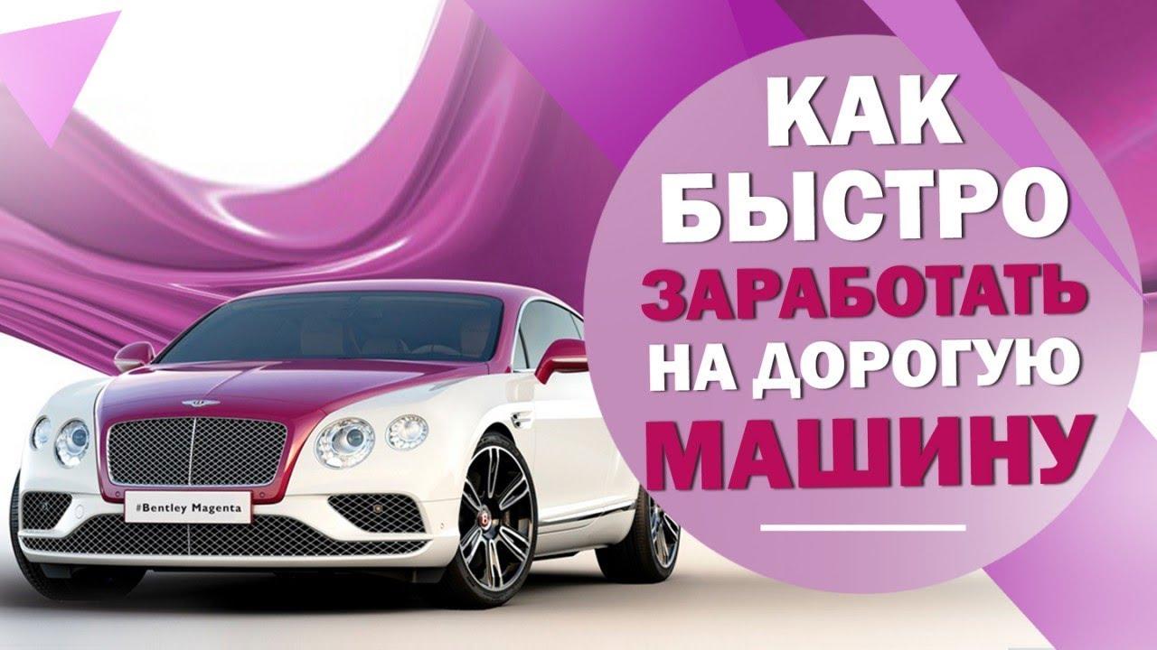 Заработать денег быстро на авто автосалон альфа сити в москве