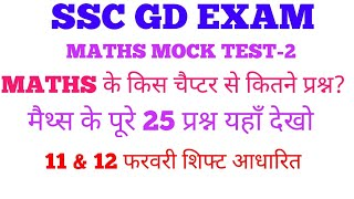 SSC GD MATHS PAPER MOCK TEST-2, SSC GD ONLINE EXAM, SSC GD PAPER ANALYSIS, SSC GD PRACTICE SET