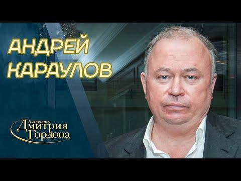 Караулов. Покушения на Путина, импотент Лукашенко, серийный убийца Ходорковский. В гостях у Гордона - Видео онлайн