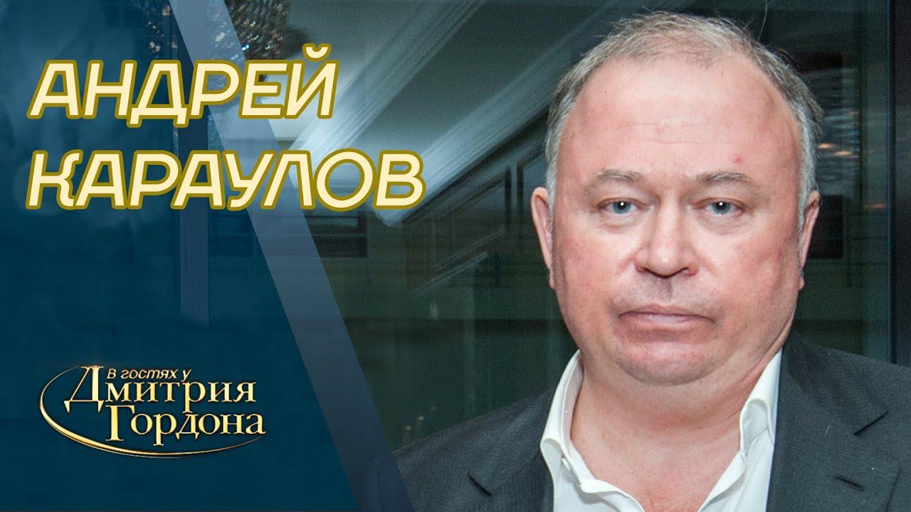 Караулов. Покушения на Путина, импотент Лукашенко, серийный убийца Ходорковский. В гостях у Гордона