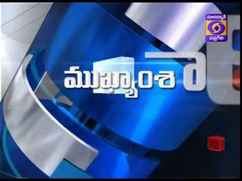 @DDNews Andhra News Headlines 10-12-2018 @01:00PM
