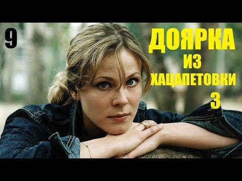 Сериал, Доярка из Хацапетовки-3, 9 серия, русские сериалы, мелодрамы, фильм в 4К