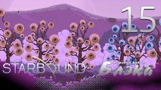 Новогодний Starbound - Дубея на морозе, бруталы продолжали