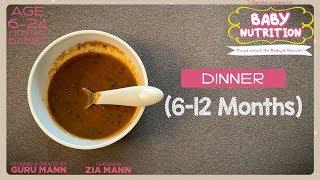 Dinner 6-12 Months Babies | BABY NUTRITION Program | Guru Mann | Health & Fitness