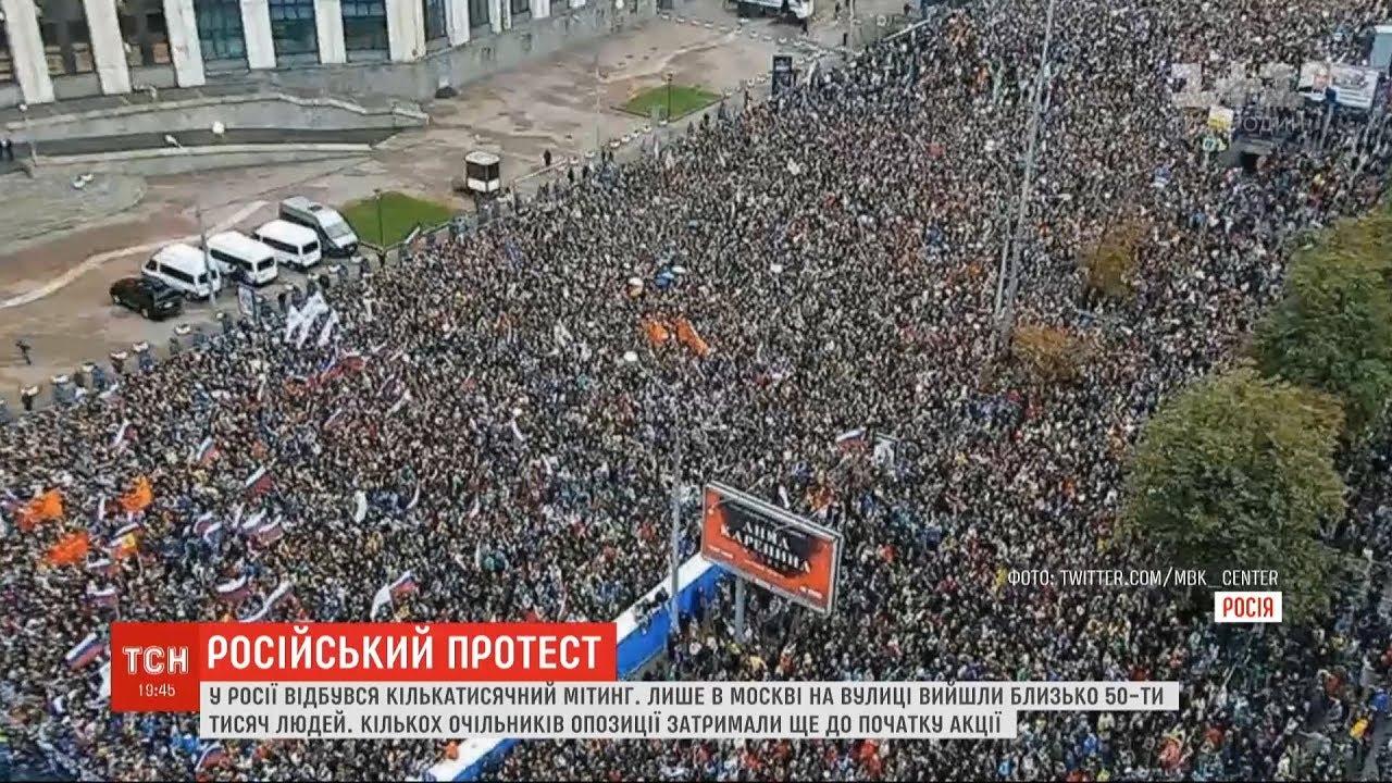 Масовий протест у Росії: майже 50 тисяч людей зібралися мітингувати лише в Москві