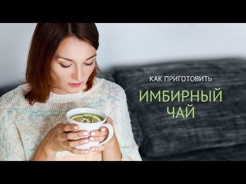 Имбирь для похудения: как правильно пить имбирь, чтобы