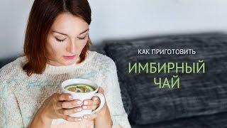 видео Бодрящие чаи – порция энергии с пользой для здоровья