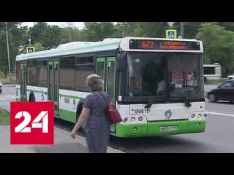Общественный транспорт Подмосковья попал под тотальный контроль - Россия 24