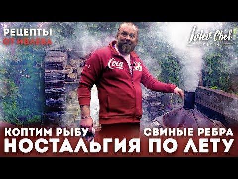 Константин Ивлев - дачные рецепты // ребра // подкопченная форель.