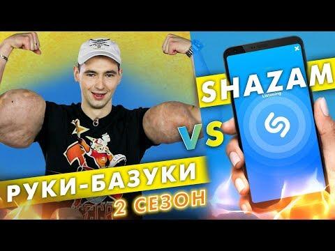 Руки-базуки против SHAZAM | Шоу #ПОШАЗАМИМ