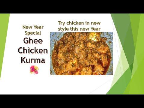 Ghee Chicken Kurma    Chicken Curry    Chicken in New Style    New Year Special Dishes