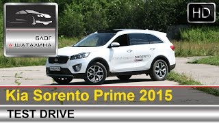 Kia Sorento Prime (Киа Соренто Прайм) 2015 тест-драйв с Шаталиным Александром