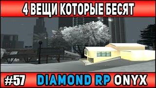 Diamond Rp Onyx | [#57] | 4 ВЕЩИ КОТОРЫЕ БЕСЯТ | Сезон 2 | [SAMP]