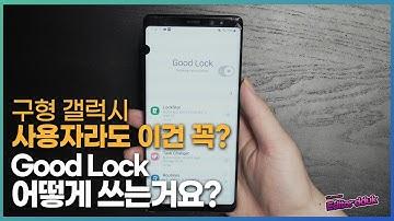 갤럭시 필수 어플 Good Lock?, 구형 모델에서도 쓸 수 있죠?